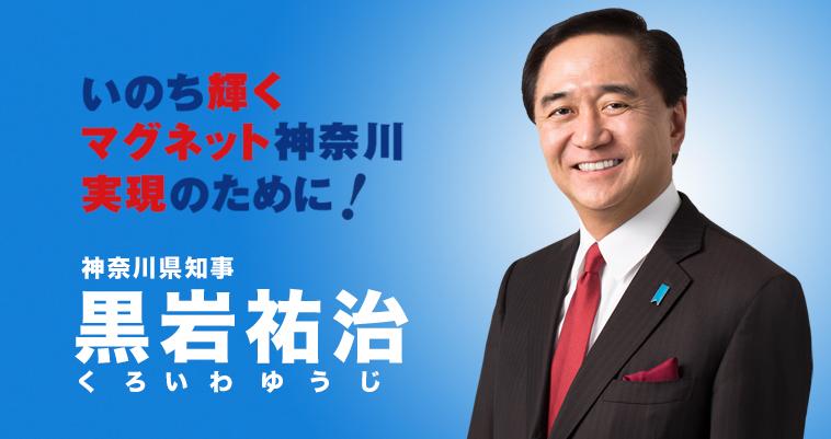 今日も晴れ男   神奈川県知事 黒...