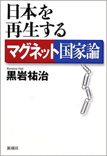 日本を再生するマグネット国家論