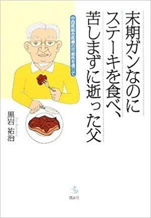 末期ガンなのにステーキを食べ、苦しまずに逝った父