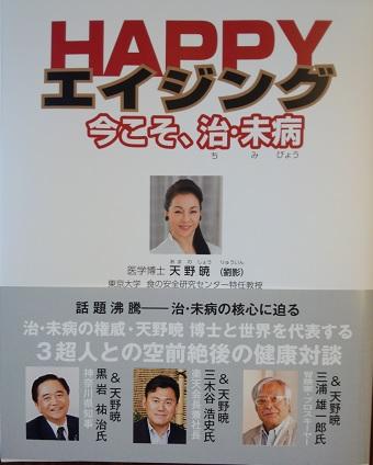 ブログ劉影(天野暁)先生対談集 「HAPPY エイジング 今こそ、治・未病」(万葉舎)が出版