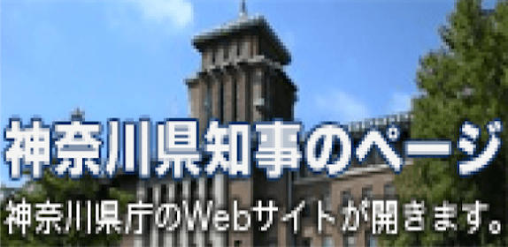 神奈川県知事のページ
