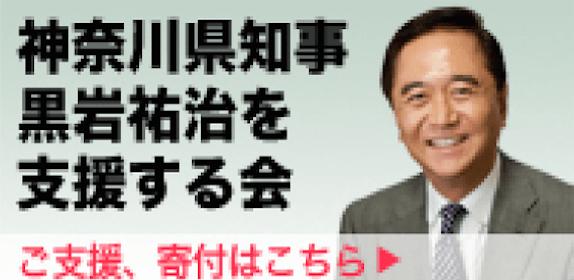 神奈川県知事黒岩祐治を応援する会