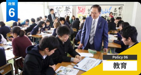 政策6:教育