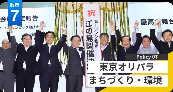 政策7:東京オリパラ・まちづくり・環境