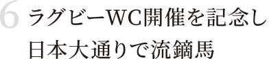 ラグビーWC開催を記念し、日本大通りで流鏑馬