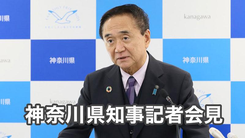 神奈川県知事 臨時記者会見